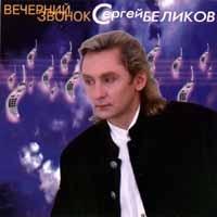 Сергей Беликов. Вечерний звонок - Сергей Беликов