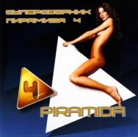 Various Artists. Piramida Vol. 4 - Jerorr , Ночное рандеву , Губы , Чернила , Света X , Король лир