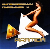 Various Artists. Piramida Vol. 4 - Jerorr , Nochnoe randevu , Guby , Chernila , Sweta X , Korol' lir