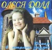 Олеся Долл. Олеся в стране чудес - Олеся Долл