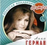 Анна Герман. Золотая коллекция ретро (2 CD) - Анна Герман
