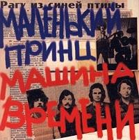 Mashina vremeni. Malenkij prints (2 CD) - Mashina vremeni