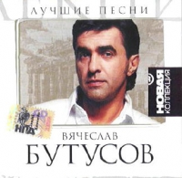 Wjatscheslaw Butusow. Lutschschie pesni. Nowaja kollekzija - Vyacheslav Butusov