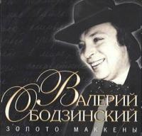 Валерий Ободзинский. Золото маккены - Валерий Ободзинский
