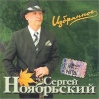 Sergej Noyabrskij. Izbrannoe - Sergey Noyabrskiy