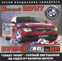 CD Диски Валерий Шунт. БУМЕР. The Best - Валерий Шунт