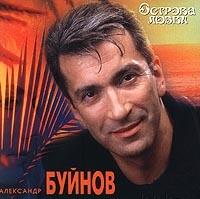 Ostrova lyubvi - Aleksandr Buynov