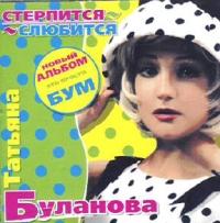 Таня Буланова Стерпится - Слюбится - Татьяна Буланова