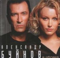 Aleksandr Bujnov. V oblaka - Aleksandr Buynov