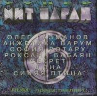 Супер Хит Парад cтудии RDM - 6 - Анжелика Варум, Михаил Михайлов, ВИА