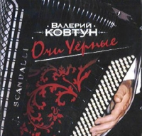 Valeriy Kovtun. Ochi chernye - Valerij Kovtun