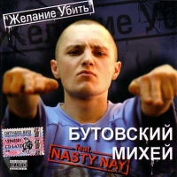 Butowskij Michej feat. Nasty Nay. Schelanie ubit - Mihey Butovskiy, Nasty Nay