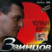 Александр Звинцов. Черный ворон - Александр Звинцов