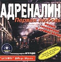 Pervaya lyubov - Adrenalin