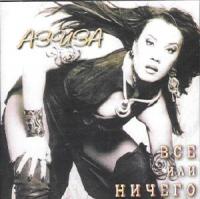 Азиза. Все или ничего (2 CD) - Азиза