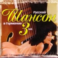 Various Artists. Russkij shanson v Germanii vol. 3 - Vasya Pryanikov, Oleg Aj, Yasha Boyarskiy, Alexander Boss,  , Mihail Dali