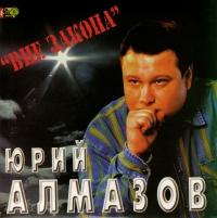 Yurij Almazov. Vne zakona - Yuriy Almazov