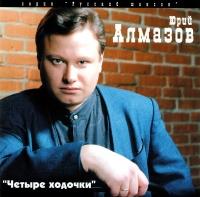 Yurij Almazov. Chetyre hodochki - Yuriy Almazov