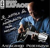 Видео караоке: Я хотел бы подарить тебе песню...  Александр Розенбаум - Александр Розенбаум