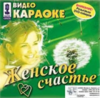 Video CD Video karaoke: Zhenskoe schaste