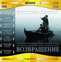 Vozvraschenie - Andrej Zvyagincev, Andrej Dergachev, Mihail Krichman, Ivan Dobronravov, Vladimir Garin, Natalya Vdovina