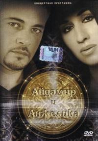 Ajdamir i Anzhelika. Kontsertnaya programma - Aidamir Mugu, Anzhelika