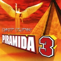 Various Artists. Piramida Vol. 3 - Aprelskie Sny , Alla , come back , Sweta X , Podrugi