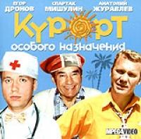 Kurort Osobogo Naznacheniya - Spartak Mishulin, Anatolij Zhuravlev, Egor Dronov