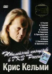 Крис Кельми. Юбилейный концерт в ГКЗ