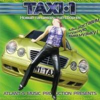 Various Artists. Taxi-1 - Dj Vital , Ina , Olga Chenskaja, Aprelskie Sny , Project 3 zhelaniya , Vitamin , Atlant-S