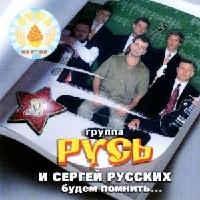 Gruppa Rus i Sergej Russkih. Budem pomnit - Sergey Russkih, Rus