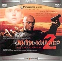 Antikiller 2: Antiterror - Mihail Efremov, Egor Konchalovskij, Yuriy Kucenko, Sergej Shakurov
