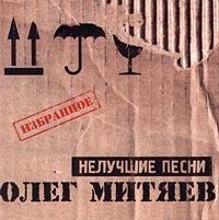 Нелучшие Песни  Избранное - Олег Митяев
