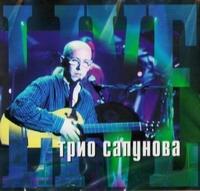 Trio Sapunova. ZHivaya kollektsiya - Trio Sapunova