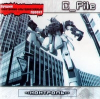 Audio CD C_File. Kontrol - C_File