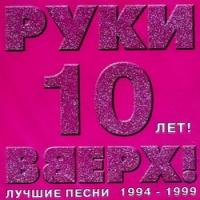Ruki vverh!. 10 Let. Luchshie Pesni 1994-1999 - Ruki Vverh!