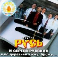Группа Русь и Сергей Русских. Я по деревням хожу-брожу - Сергей Русских, Русь