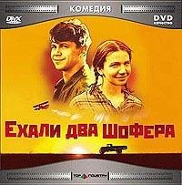 Ехали Два Шофера - Валерий Иваков, Павел Деревянко, Ирина Рахманова