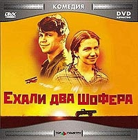 Ehali Dva Shofera - Valerij Ivakov, Pavel Derevyanko, Irina Rahmanova