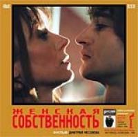 ZHenskaya sobstvennost - Dmitriy Meshiev, Aleksandr Abdulov, Elena Safonova