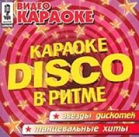 Video Karaoke: V Ritme Disco (Video CD) - Lada Dens, Alena Apina, Roma Zhukov, Kombinatsiya , Laskowy Mai , Fristayl , Na-Na