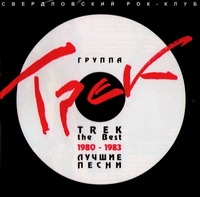 Трек. Лучшие Песни 1980 - 1983 - Трек