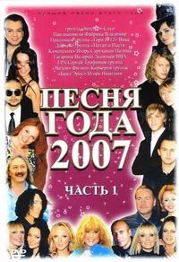 Pesnya Goda 2007. Vol. 1 & 2 (2 DVD) - Via Gra (Nu Virgos) , Valeriya , Anzhelika Varum, Sofia Rotaru, Leonid Agutin, Igor Nikolaev, Igor Krutoy