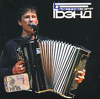Fedor Tschistjakow. Tschistjak Off Bend. mp3 Collection - Fedor Chistyakov