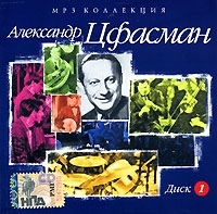 Aleksandr Zfasman. mp3 Collection. Vol. 1 - Aleksandr Cfasman, Georgiy Vinogradov, Arkadiy Pogodin, Klavdiya Shulzhenko, Leonid Utjossow, Dzhaz-orkestr pod upravleniem A.Cfasmana , Ruzhena Sikora