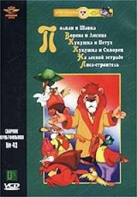 Сборник Мультфильмов 43