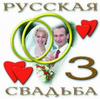 Various Artists. Русская свадьба 3 - Вадим Кузема