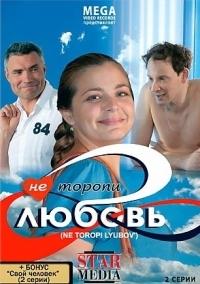 Don't Rush into Love (Ne toropi lyubov!) - Maksim Papernik, Vladislav Ryashin, Galina Polskih, Irina Pegova, Daniil Spivakovskij