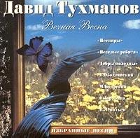 David Tuhmanov. Vechnaya vesna. Izbrannye pesni - David Tuhmanov