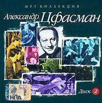 Aleksandr Zfasman. mp3 Collection. Vol. 2 - Aleksandr Cfasman, Dzhaz-orkestr pod upravleniem A.Cfasmana